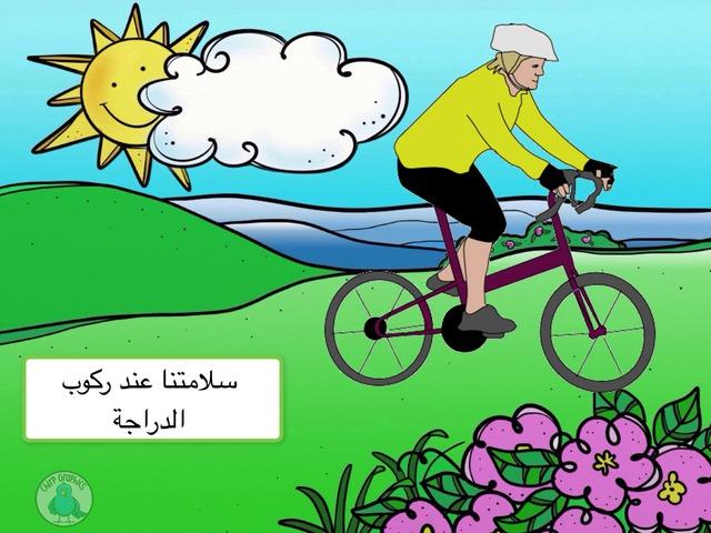 سلامتنا عند ركوب الدراجات by Fadia Mishrky1