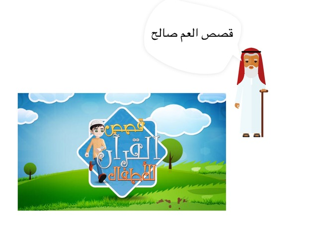 العم صالح by منى الشهراني