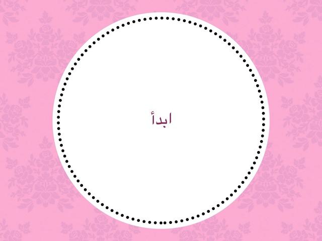 الكفايات الاملائية by kawthr karam