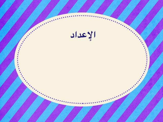 الإعداد التعليمية by Scool _1u الثانوية الاولى -مقررات