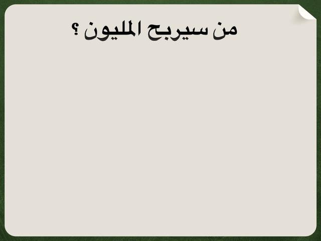 إيماني بالكتب السماوية ٢ جديد  by Nadia alenezi