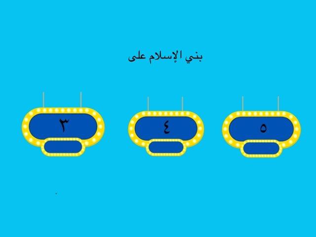 #لعبة#اسلامية by أحلام الظفيري
