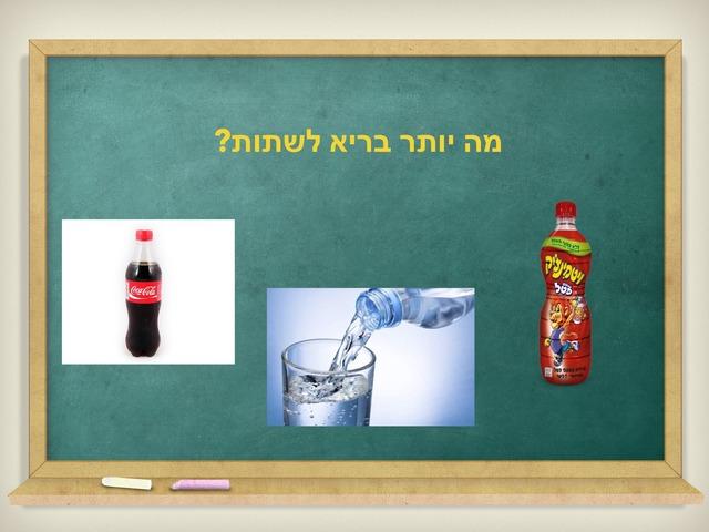 משחק מים by Yuval Mazan