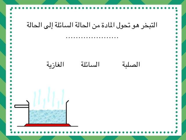 التبخر by eman alawadhi