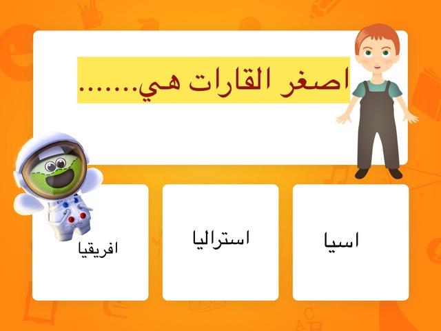 القارات by غزيل المطيرى