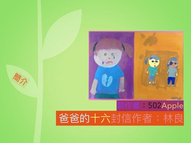 10450221Apple by 辛亥樂園 數位學習