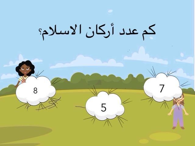 أسئلة للأطفال  by Fajer Alde.