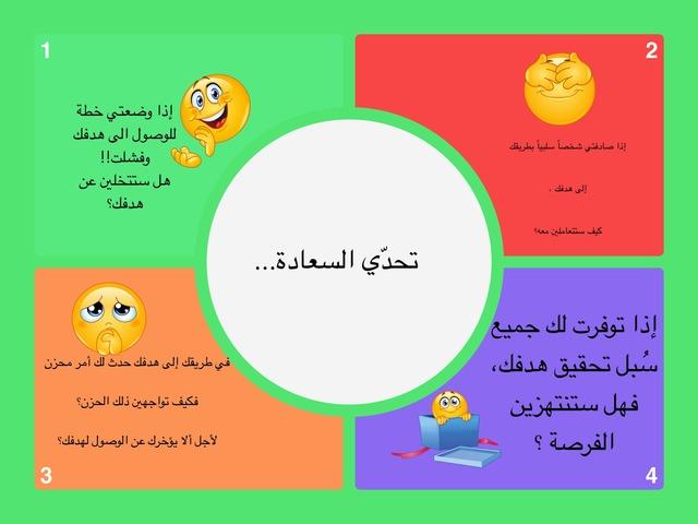 تحدي السعادة by منال نادر