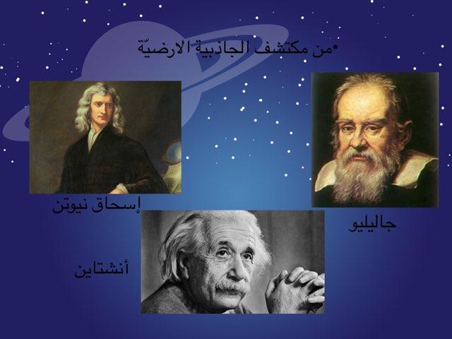 لعبة 13 by Razan Al-Qorshi