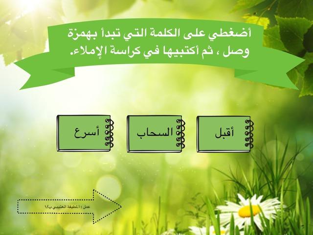 همزة الوصل والقطع by Rooz Alataibe