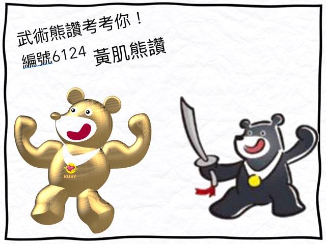 6124黃肌熊讚考考你 by 世大運學習 @辛亥國小
