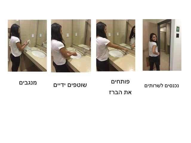 לשטוף ידיים by אביגל גרויסמן