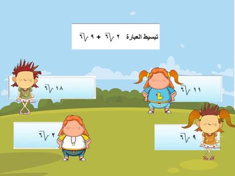 العمليات على العبارات الجذرية  by عفاف علي الغامدي
