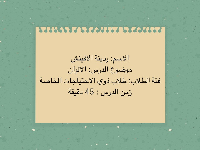 الالوان by רודיינה אלאפיניש