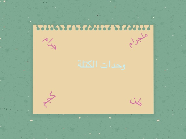وحدات الكتلة by رنيم بدر الخرجي