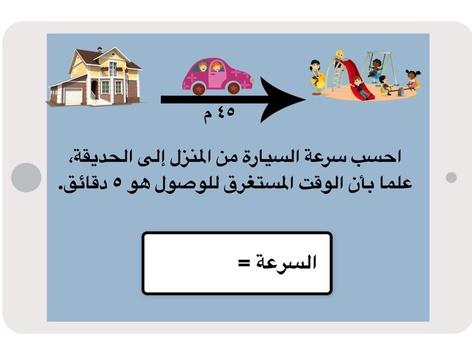 السرعة by Teacher Q8