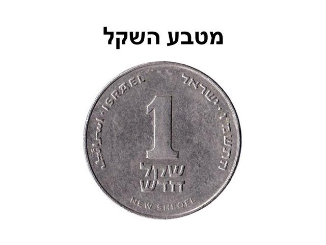 שקל  by Beit Issie Shapiro