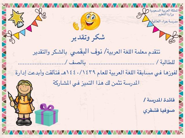 لغتي by نوف البقمي