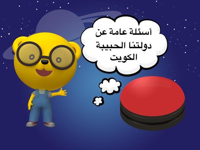 أسئلة عن الكويت  by Joud Kaled