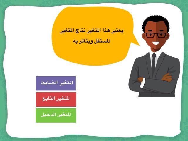 المتغيرات في البحث التربوي  by teacher samia