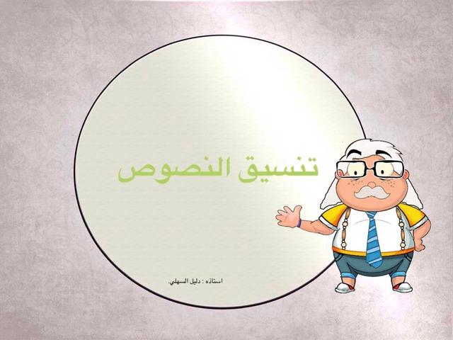 تنسيق النصوص by دلال دلال
