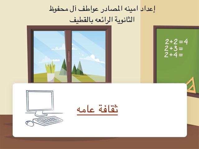 اسئله عامه  by عواطف آل محفوظ