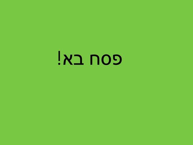 פסח בית -ספר ״ניצן״ by ilana voronin