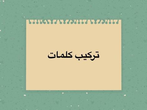 تركيب كلمات by Nasren Naser
