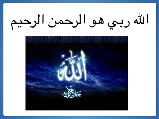 الله ربي هو الرحمن الرحيم ٢ by Nadia alenezi