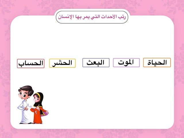 تقويم البعث والحشر  by Sanaa Albraak