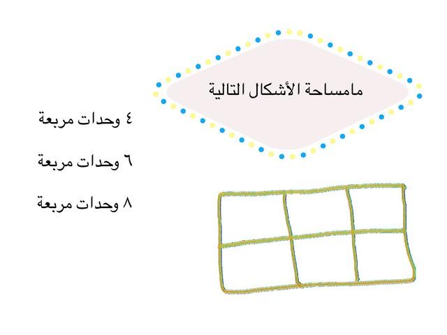 المساحة by Jana  Alharbi