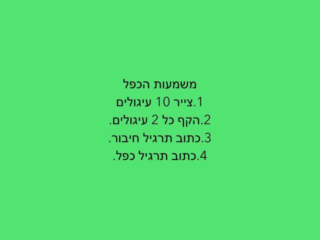 יסמין גבאי by יסמין גבאי
