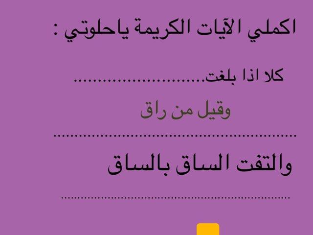 لعبة 58 by Nouf Try