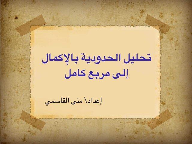 تحليل الحدودية بالإكمال الى مربع كامل by Muna Alqasmi