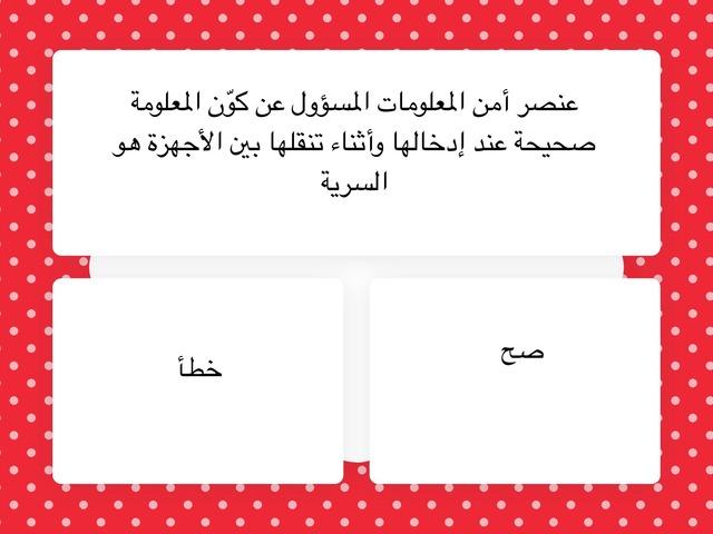 أمن  المعلومات والبيانات by Norah Almarhabi