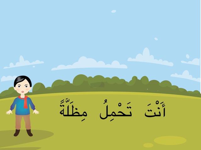 انت تحمل مظلة by عبير العازمي