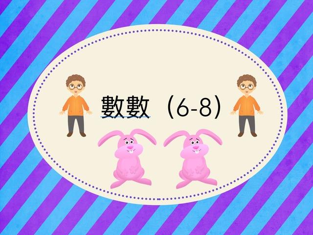 數數(6-8)練習 by Bell Chung