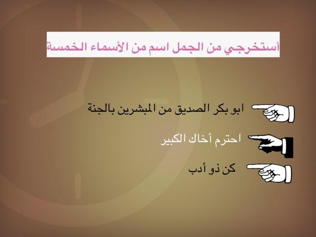 الأسماء الخمسة by هيفاء العتيبي