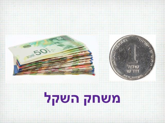 משחק הכסף by מוריה '