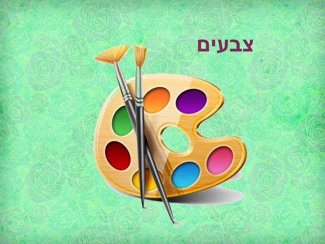 צבעים by Yifat Simcha