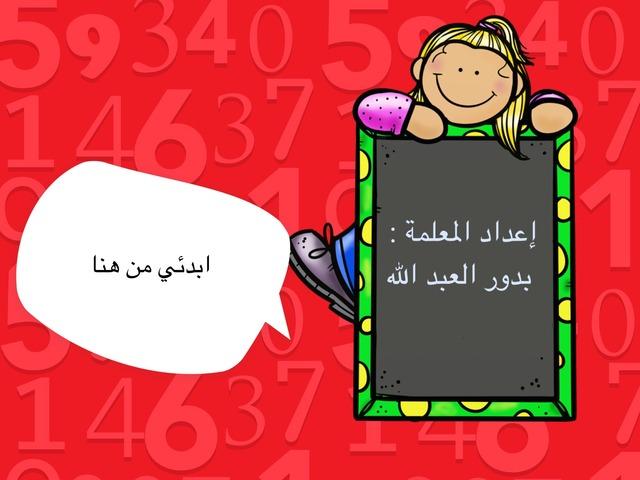 الرياضيات تقويم by محمد علي
