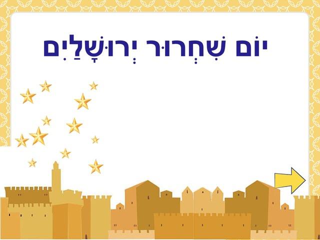 יום שחרור ירושלים by ספיר בירנבאום