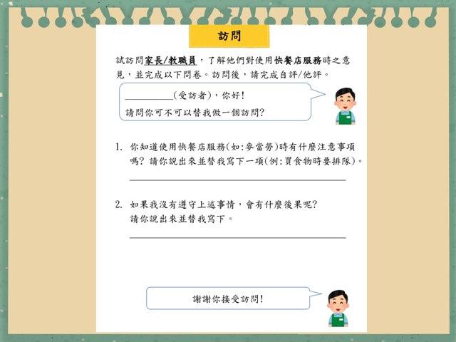 初中一訪問-快餐店 by Li Kayan