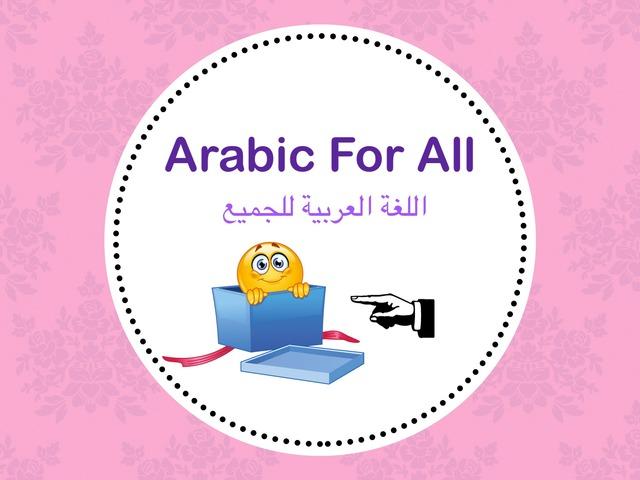 Arabic for All by Hilwani Mohd Abd Halim