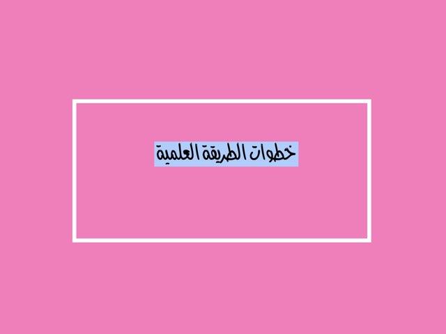 لعبة 153 by Aisha aL kidnap