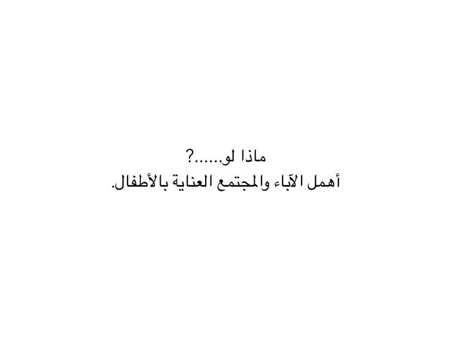 الأسلوب اللغوي by سلوى الخالدي