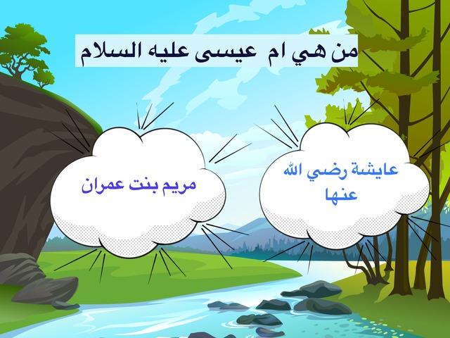 عيسى عليه السلام by Hnoooy Hnoooy