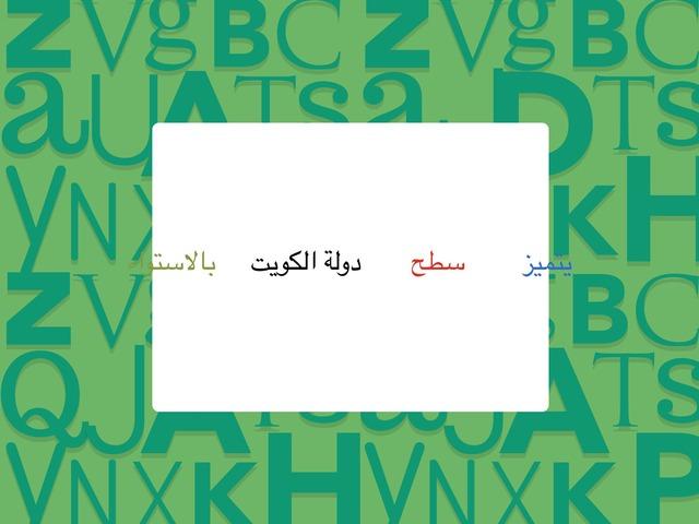تركيب جملة by مدرسة زينب بنت ابي سلمه إ.بنات
