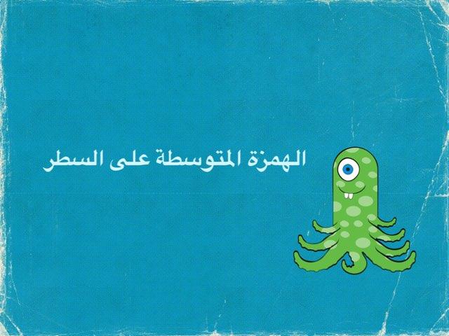 الهمزة المتوسطة على السطر by Loush Alaj