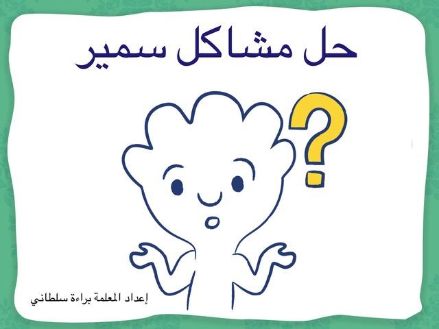 حل مشاكل سمير by Baraah Sultany